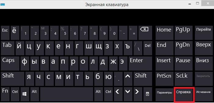 раз экранная клавиатура которая работает в играх США