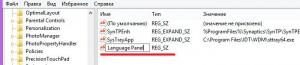 Строковый параметр в редакторе реестра в Windows 8