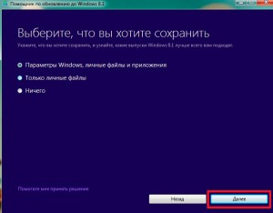 Варианты обновления Windows 7 до Windows 8