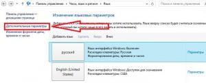 Вход в дополнительные параметры языка в Windows 8