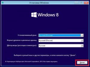 Выбор языка и метода ввода при установке Windows 8