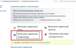 Включение экранной клавиатуры в Windows 8