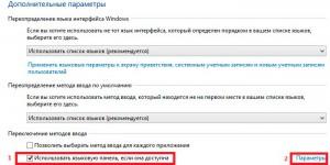 Включение языковой панели в Windows 8
