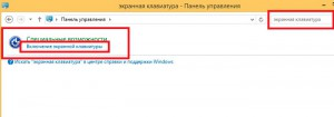 Запуск экранной клавиатуры в Windows 8