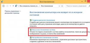 Запуск восстановления в Windows 8