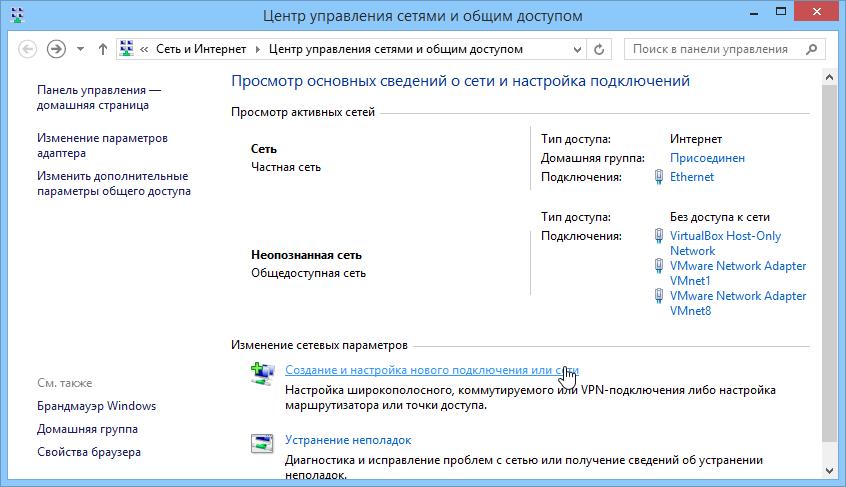Как создать домашнюю сеть в windows 7 с доступом в интернет - Ramico.Ru