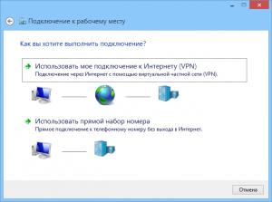 Выбор подключение как основного для присоединения к сети