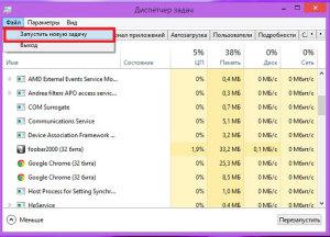 Запуск новой задачи в «Диспетчере задач» в Windows 8