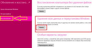 Удаление всех данных и переустановка Windows 8