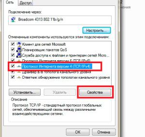 Cвойства протокола интернета версии 4 (TCP\IPv4)