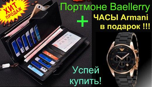 Часы по акции мужские плюс подарок часы 62