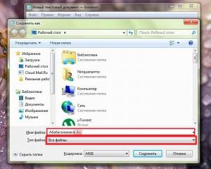Сохранение файла с разрешением vbs