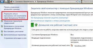 Как выключить брандмауэр windows 8