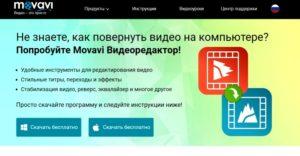 Редактор видео Movavi