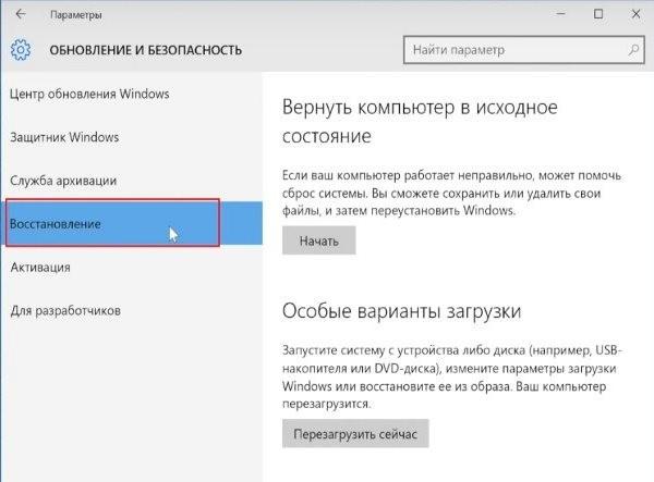 Как выполнить откат Windows 10