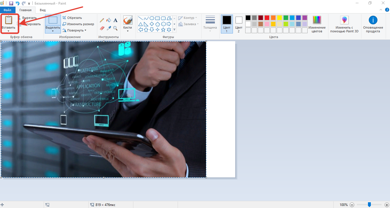 Скриншот в Windows 10
